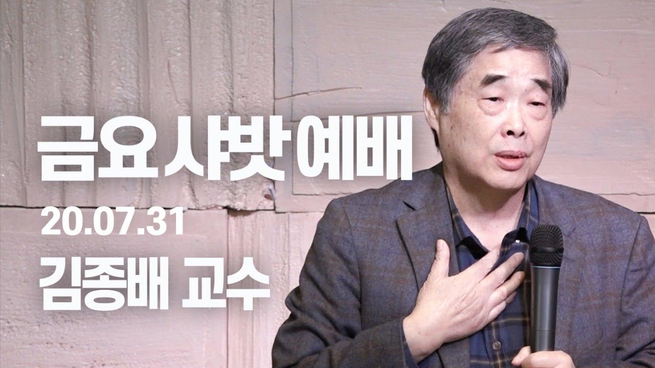 [Brad TV] 20년 7월 31일 브래드TV 금요 샤밧 예배 Live