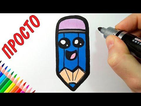 Как нарисовать МИЛЫЙ КАРАНДАШ, Просто рисуем