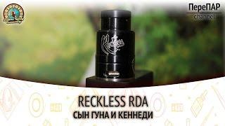 Reckless RDA (clone). Сын гуна и кеннеди.