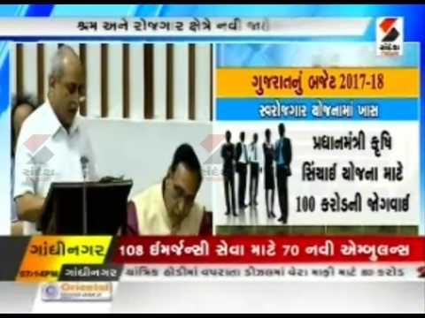 Gujarat Budget 2017-18: Labour Employment Department ॥ Sandesh News