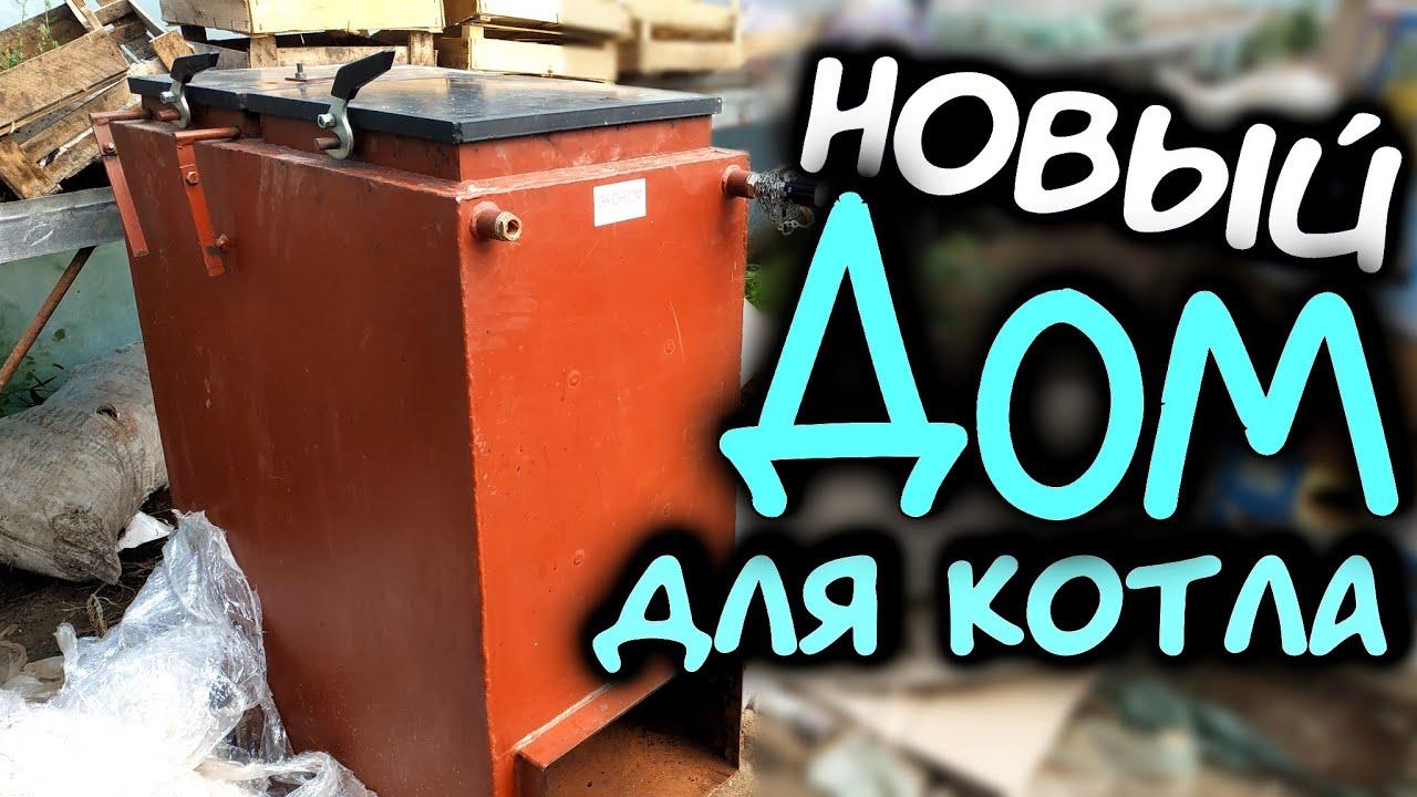 Что случилось с котлом Холмова после трех лет эксплуатации