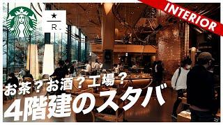 【世界2位の4階建スタバ】元スタッフと行く特殊すぎる焙煎工場スターバックス | STARBUCKS RESERVE ROASTERY TOKYO