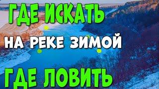 где искать и ловить рыбу зимой на реке ПЛОТВУ ЕЛЬЦА ГУСТЕРУ НА ЗИМНЕЙ РЫБАЛКЕ САМЫЕ УЛОВИСТЫЕ МЕСТА