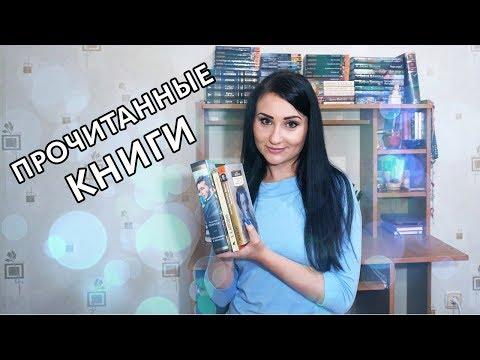 Прочитанные книги (история, Пушкин, художники)