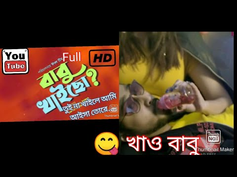 Download Babu Khaicho?    বাবু খাইছো?   DJ Maruf   Bangla New Song 2020 Eagle Music Video