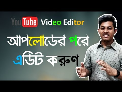 Edit Your YouTube Video After Upload | YouTube Video Editor 2019 Bangla
