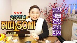 2021년 신축년 신점으로 본 금전 재물 건강 궁합 이사 50세(72년생) 쥐띠 신년운세 [서울 부산 용한 …