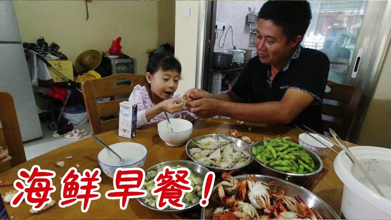 老旺一大早給孩子做海鮮早餐,花樣層出不窮,看著口水直流【老旺與海】