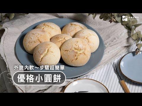 【懶人點心】優格小圓餅~外脆內軟!清爽優格香~步驟好簡單!