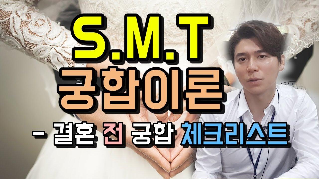 [창플사주TV]S.M.T궁합이론 - 결혼 전 궁합 체크리스트