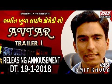 Ae Gai Response & Avtar Comedy VideoTrailer Releasing Announcement | Amit Khuva Live Jokes