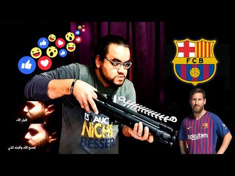 رأيي في إدارة نادي برشلونة .. سؤال و جواب حلقة انستجرام
