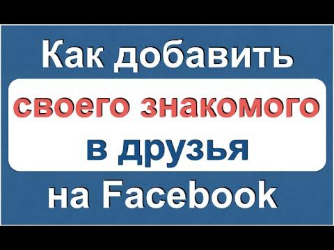 Вопрос: Как отметить людей в Facebook?