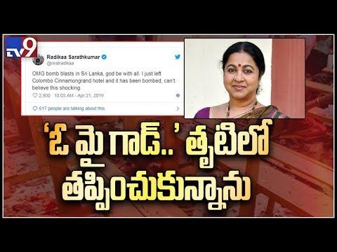 Actress Radhika narrowly escapes from Sri Lanka bomb blasts  - TV9