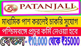 Patanjali Recruitment 2018, 0nline apply west bengal, 8097 Vacancies all india