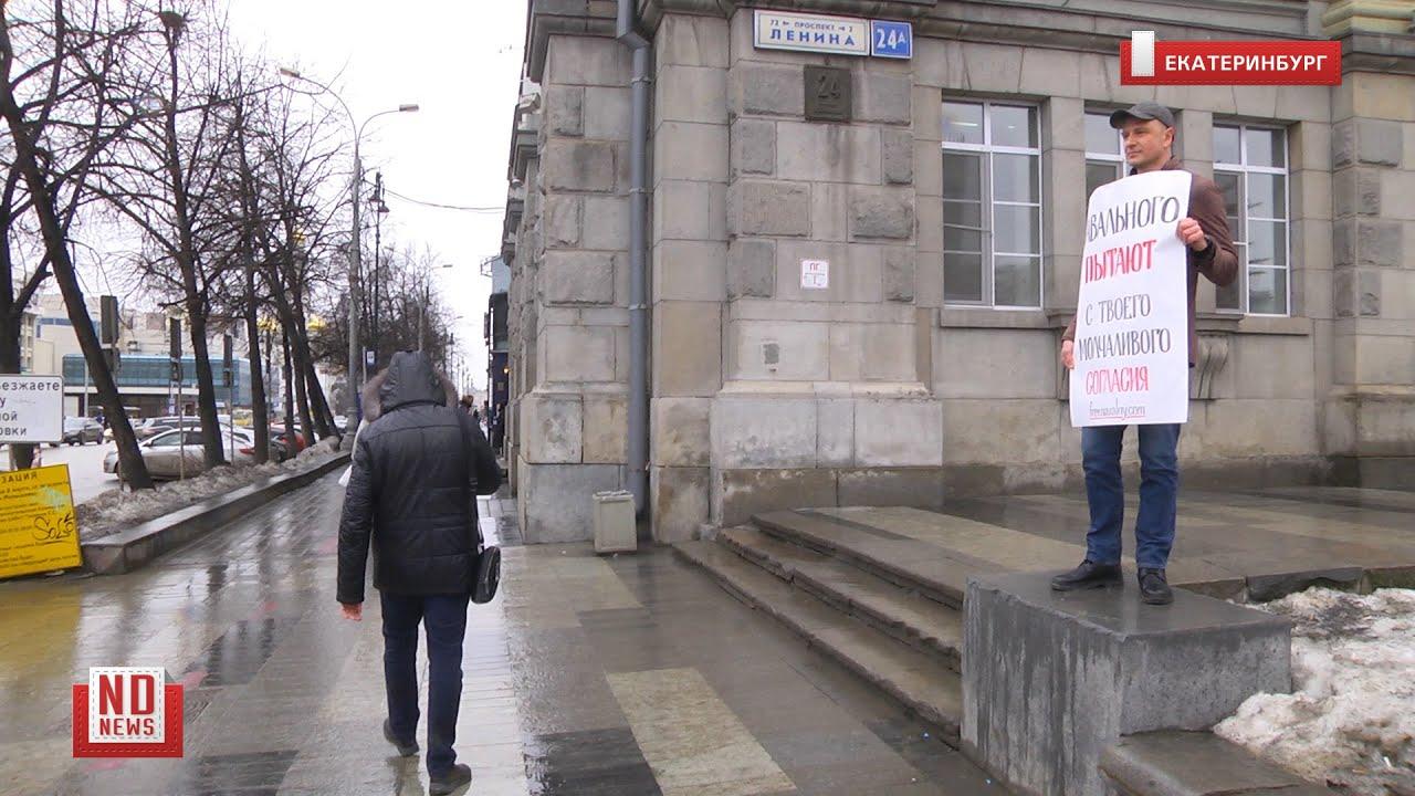 Пикет за Навального у мэрии Екатеринбурга
