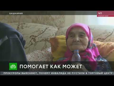 НТВ бабуля из Башкирии(На попей)