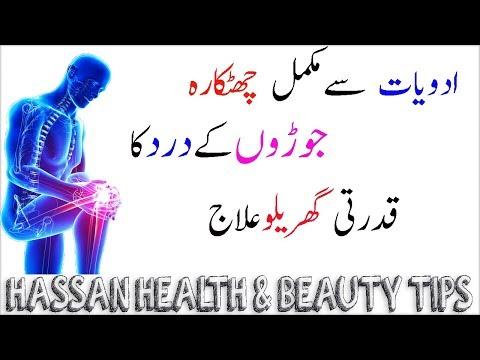 Jodo ka Dard ka Ilaj in Urdu Hindi | joint pain treatment | Home Remedies for Joint Pain | Knee pain