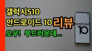 갤럭시S10 안드로이드10 리뷰(Android 10 Review)