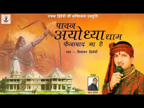 Latest Song of Ayodhya Ram Mandir Singing By Diwakar Dwivedi | Paawan Ayodhya Dhaam Faizabad Ma Hai