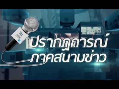 ปรากฏการณ์ภาคสนามข่าว 4/4/58 : เมื่อการบินของไทยถูกระงับเที่ยวบินเข้าญี่ปุ่น