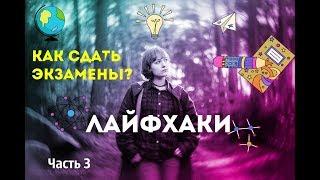 ЛАЙФХАКИ / Подготовка к экзаменам / Pomodoro, конспект, флэш-карточки
