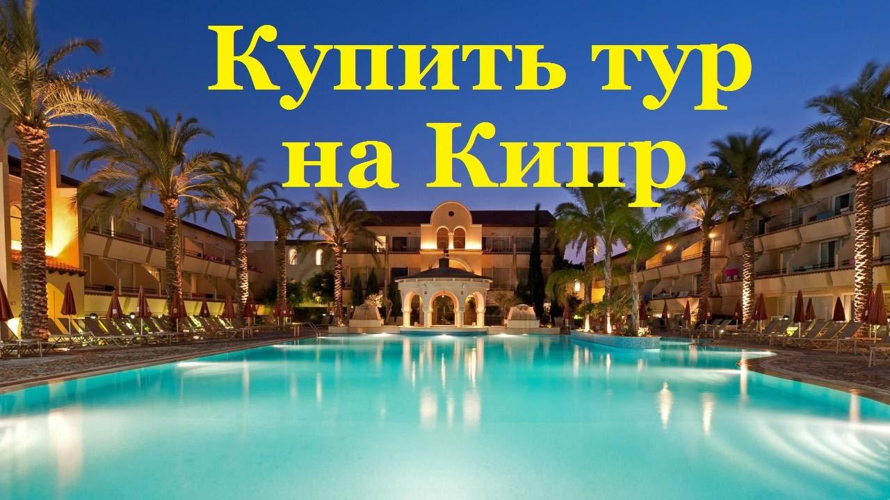 ПИТАНИЕ в отеле Atlantica Aeneas Resort & Spa. КИПР. Айа-Напа .