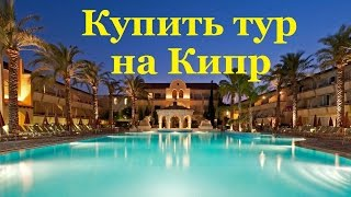 Купить тур на Кипр(, 2016-03-11T15:49:29.000Z)