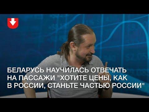Беларусь спрашивает у России, что важнее - издержки интеграции или геополитические понты?