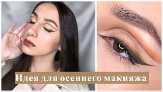 Осенний макияж Идея для макияжа пошаговый урок макияжа