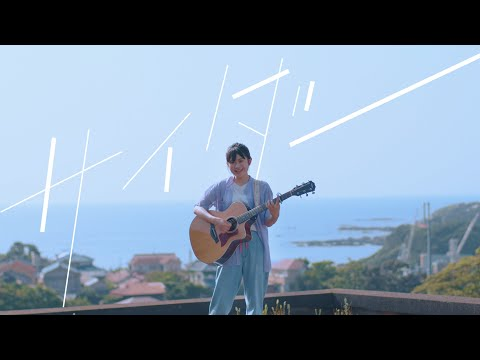 原田珠々華 / サイダー(Music Video)