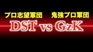 """【東欧のもこう/交流戦】""""DST""""vs""""Gzk""""【マリオカート8DX】"""