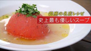 トマトスープ|Aosトラットリアさんのレシピ書き起こし
