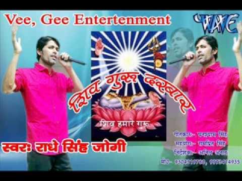 bhakti shiv charcha bhojpuri