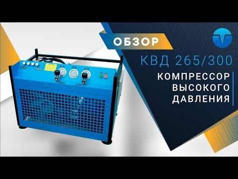 Промышленный компрессор высокого давления КВД 265/300