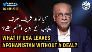 Sethi Sey Sawal | 16 November | Najam Sethi