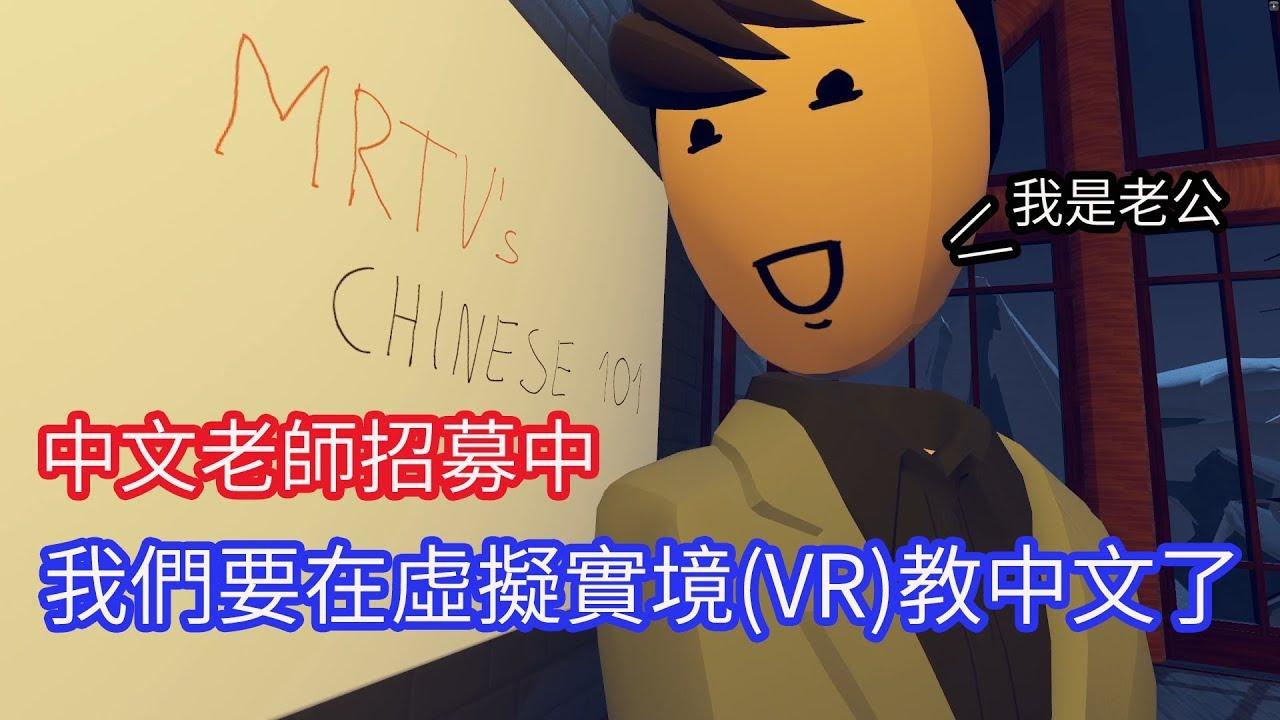 中文老師招募中!我們要在虛擬實境(VR)教中文了,快來加入我們教外國人學中文!! - YouTube