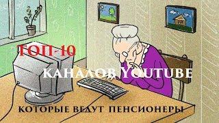 ТОП - 10 блогеров пенсионеров на российском  YouTube