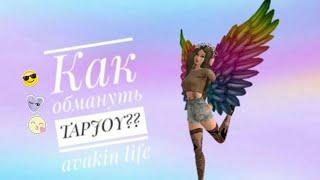 Как обмануть TapJoy !?   | Avakin life |