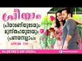 Watch the Love of Priyamani and Musthafa unfold | Part 02 | Valentine's Day Special