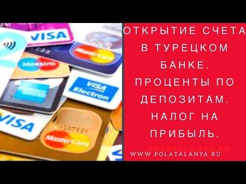 Открытие счета в турецком банке. Проценты по депозитам в Турции. Налог на прибыль.