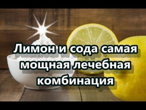 Можно ли похудеть, если пить соду с лимонным соком? Полезные.