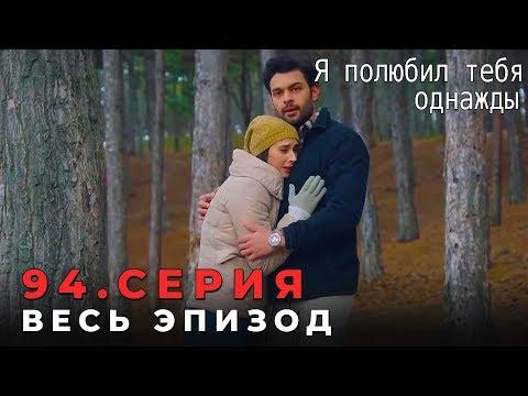 Я полюбил тебя однажды - 94 серия (Русский дубляж)