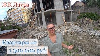 Недорогие квартиры в Сочи. ЖК Лаура. Квартиры от 1.3 млн. ЖК Сочи.