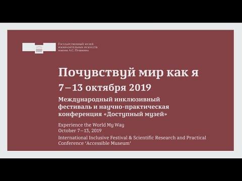 """Конференция """"Доступный музей"""" 08.10.2019"""