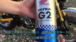 Monkey125 慣らし終了!エンジンオイル交換
