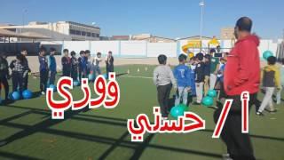 مسابقات ترفيهية لطلاب صف ثالث بمدارس الرواد بريدة