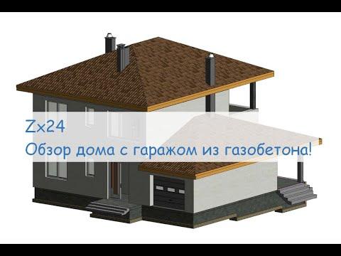 Zx24 дом из газобетона