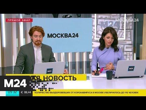 Количество выздоровевших от коронавируса в Москве увеличилось до 115 человек - Москва 24