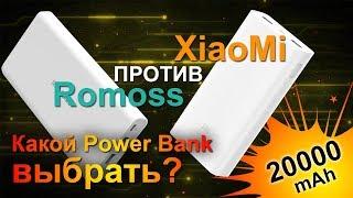 Обзор XiaoMi и Romoss Power bank на 20000 мАч. Как выбрать внешний аккумулятор!